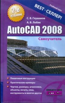 AutoCAD 2008: Самоучитель