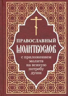 Pravoslavnyj molitvoslov s prilozheniem molitv na vsjakuju potrebu dushi