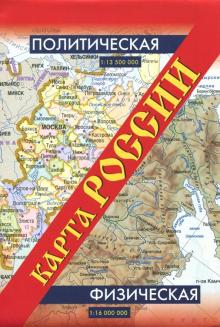Карта России. Политическая. Физическая