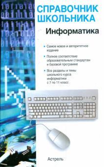 Информатика: учебно-справочное пособие
