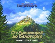 От Лукоморья до Белогорья (с автографом)