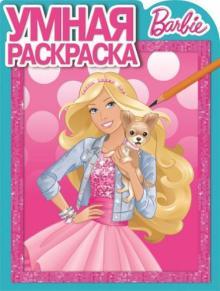 """Книга: """"Умная раскраска. Барби (№15019)"""". Купить книгу ..."""