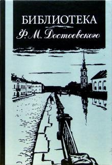 Библиотека Ф.М. Достоевского: Опыт реконструкции. Научное описание