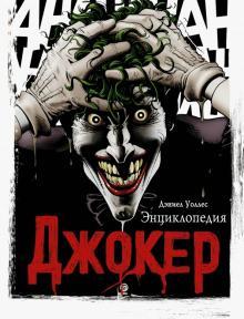 Дэниел Уоллес - Джокер. Энциклопедия