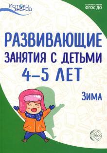 Развивающие занятия с детьми 4-5 лет. Зима. II квартал. ФГОС ДО
