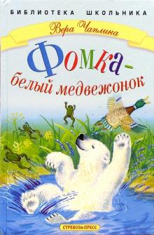 Фомка - белый медвежонок - Вера Чаплина