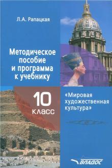 Мировая художественная культура. 10 класс. Методическое пособие и программа к учебнику