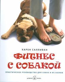 Фитнес с собакой. Практическое руководство для собак и их хозяев
