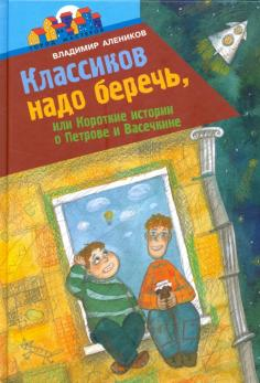 Классиков надо беречь, или Короткие истории о Петрове и Васечкине