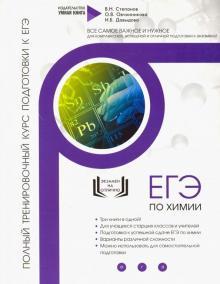 Химия. Полный тренировочный курс подготовки к ЕГЭ