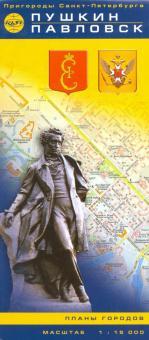 Пушкин и Павловск. Карта. Масштаб 1:15000