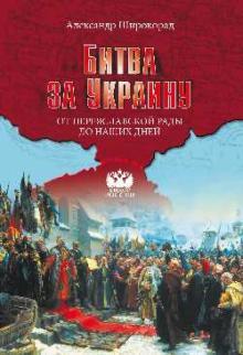 Битва за Украину. От Переяславской рады до наших дней