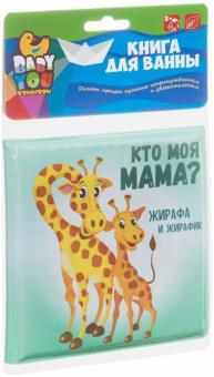 """Книга для купания Bondibon """"КТО МОЯ МАМА?""""ВВ3894"""