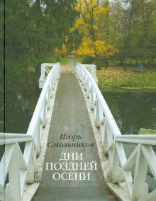 Дни поздней осени. Пушкин. 1833 год