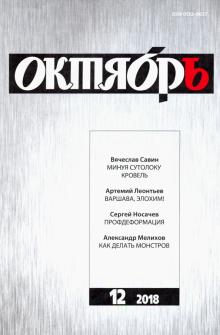 """Журнал """"Октябрь"""" № 12. 2018"""