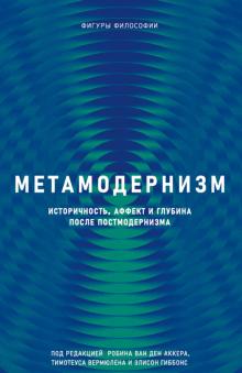 Метамодернизм. Историчность, Аффект и Глубина после постмодернизма