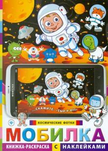 Мобилка. Космические фотки: книжка-раскраска с наклейками