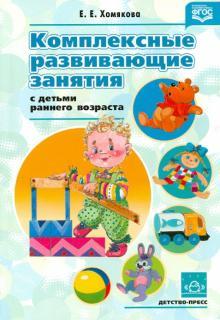 Комплексные развивающие занятия с детьми раннего возраста . ФГОС