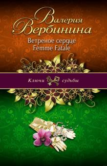 Ветреное сердце Femme Fatale