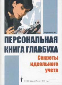 Персональная книга главбуха. Секреты идеального учета - Марина Косульникова