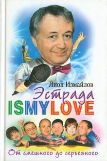 Эстрада - is my love. От смешного до серьезного: Записки юмориста