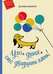 Мария Крюгер - Ухо, дыня, сто двадцать пять! обложка книги