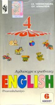 Аудиокассеты. Английский язык 4 класс (6 штук). 4-й год обучения - Ирина Верещагина