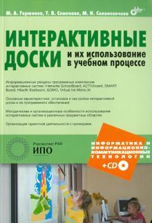 Интерактивные доски и их использование в учебном процессе (+CD)