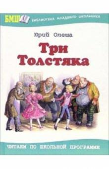 Три толстяка: Роман для детей