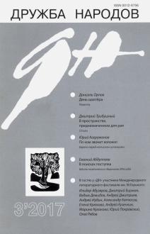 """Журнал """"Дружба народов"""" № 3. 2017"""