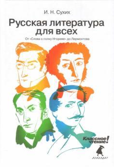 Русская литература для всех
