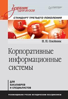 Корпоративные информационные системы. Учебник - Павел Олейник