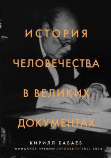 История человечества в великих документах - Кирилл Бабаев