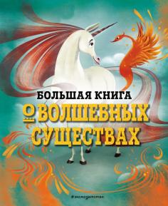 Большая книга о волшебных существах