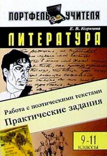 Литература: Работа с поэтическими текстами: Практические задания. 9-11 классы - Елена Коркина
