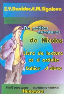 Небольшие приключения Николая. Книга для чтения и активизации коммуникативных навыков