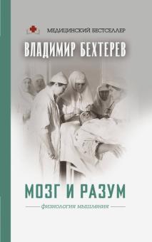 Мозг и разум: физиология мышления - Владимир Бехтерев