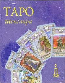 Таро Шекспира (колода карт + книга в футляре)