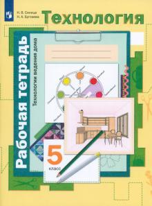 Технология. Технологии ведения дома. 5 класс. Рабочая тетрадь. ФГОС