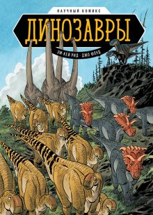 Эм-Кей, Флуд - Динозавры. Научный комикс обложка книги