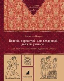 Всякий, даровитый или бездарный, должен учиться... Как воспитывали детей в Древней Греции