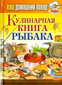 Ваш домашний повар. Кулинарная книга рыбака