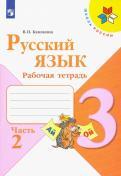 Валентина Канакина - Русский язык. 3 класс. Рабочая тетрадь. В 2-х частях. ФГОС обложка книги
