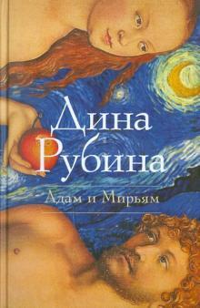 Адам и Мирьям: повести; рассказы