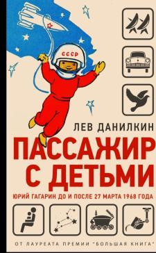 Пассажир с детьми. Юрий Гагарин до и после 27 марта 1968 года