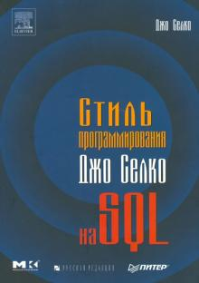 Стиль программирования Джо Селко на SQL - Джо Селко