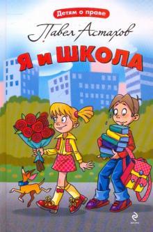 Я и школа - Павел Астахов