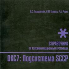 ОКС7. Подсистема SCCP. Справочник по телекоммуникационным протоколам