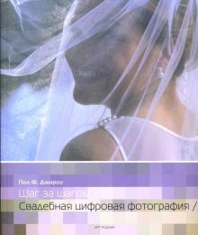 Свадебная цифровая фотография - Пол Джироу