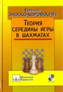 Теория середины игры в шахматах - Евгений Зноско-Боровский